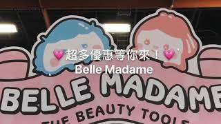 貝麗瑪丹 2020台北世貿秋季美容展