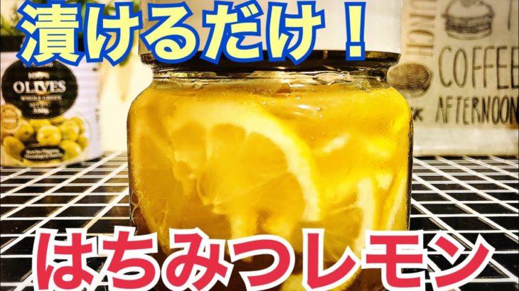 【美容と健康・便秘解消・免疫力アップ】超簡単♡はちみつレモンの作り方🍯3種類の食べ方紹介!