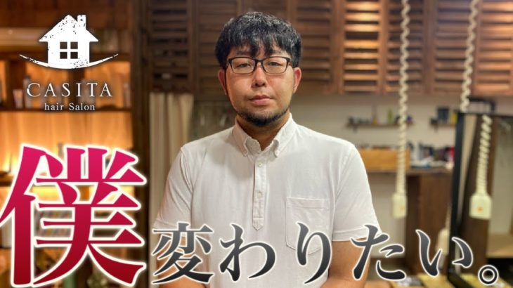 30代男性パーマをかける。ビフォーアフター【札幌 美容師】