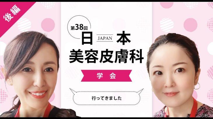 第38回日本美容皮膚科学会に参加してきました 後編