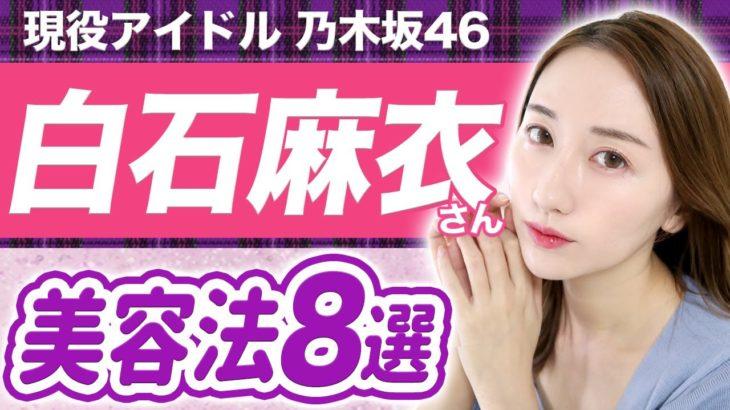 【乃木坂46】 白石麻衣さんの美容法を真似してみた✨美容のモチベUP😇【アイドルのスキンケア】