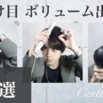 【センターパート】分け目のボリュームの出し方 5選【メンズ美容師が徹底解説】