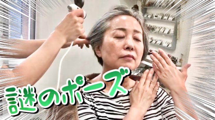 【グレイヘア】美容室でヒト幹細胞でヘアケアとリフトアップ!50代