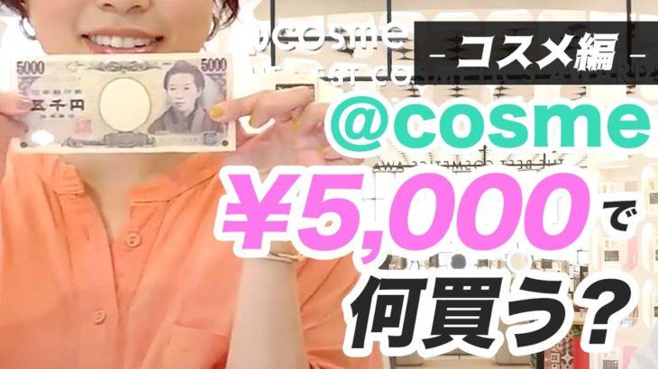 【全部で¥5,000以下】美容のプロが【アットコスメでガチ購入】したコスメって?