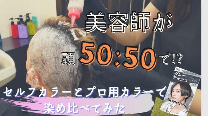 【検証】美容師が頭50:50で!?セルフカラーとプロ用カラーで染め比べてみた
