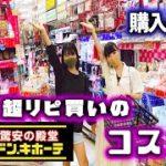 ドン・キホーテでコスメ美容系姉妹対決!8000円ショッピング【のえのん番組】