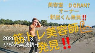 9/8/13:10 筋トレ美容師❕新居くん発見‼️突撃❕徳島小松海岸波情報‼️