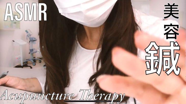 ASMR 美容鍼セラピスト ロールプレイ~Facial Acupuncture Treatment RP~