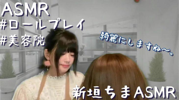 【ASMR】癒しの美容院へ⭐︎美容師ロールプレイ/音フェチ/囁き/Japanese Hair Salon Role play