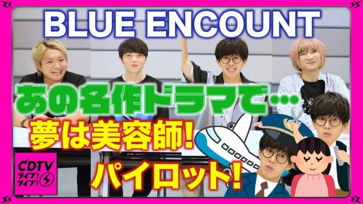 【CDTV】あの名作ドラマで…夢は美容師!パイロット!