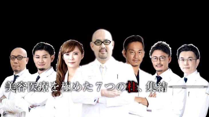 新CM登場?美容外科医が柱になった?【鬼滅の刃】
