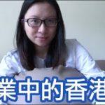 失業的香港人,奴性的消費者(美容院、餐廳、連鎖集團)|陳怡 ChanYee