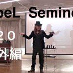 【LebeL Seminer 2020 番外編】しょ〜ま & かずや ! 美容師視点で ふわっと 検証!