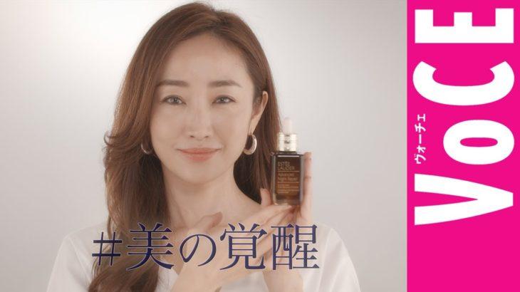 【美容家・神崎恵さん】の美に寄り添い続ける、新「アドバンス ナイト リペア」[PR]【VOCE公式】