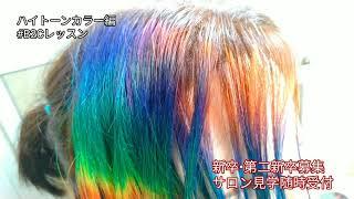 美容師カラー講習会 Raffine三宮・gem元町では毎月カラー講習会を行っています。私たち美容師は常に成長し続ける努力を怠ってはいけません。