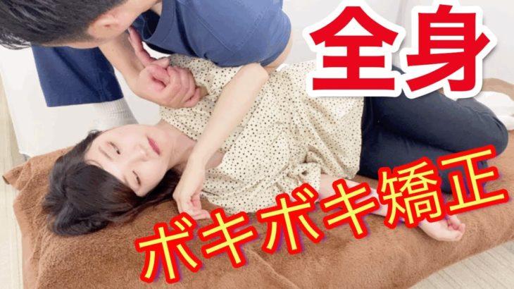 全身ボキボキ矯正‼️女性美容部員さんの猫背、首こりボキボキ矯正でスッキリ‼️ Spine correction given by professional Japanese