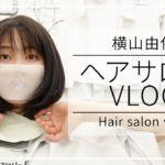 [美容院VLOG]行きつけのヘアサロンでメンテナンスしてきました
