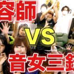美容室VS音女三銃士YouTubeOnline LIVE