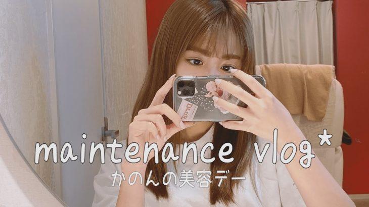 【Vlog】メンテナンスday♡ホワイトニングもスキンケアも【美容の日】