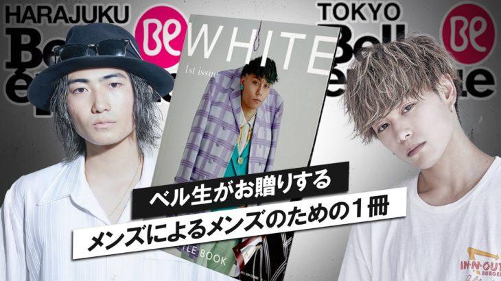 【高校生必見】美容学生がプロデュースしたメンズヘアカタログ「WHITE」【#ベルエポック美容専門学校】