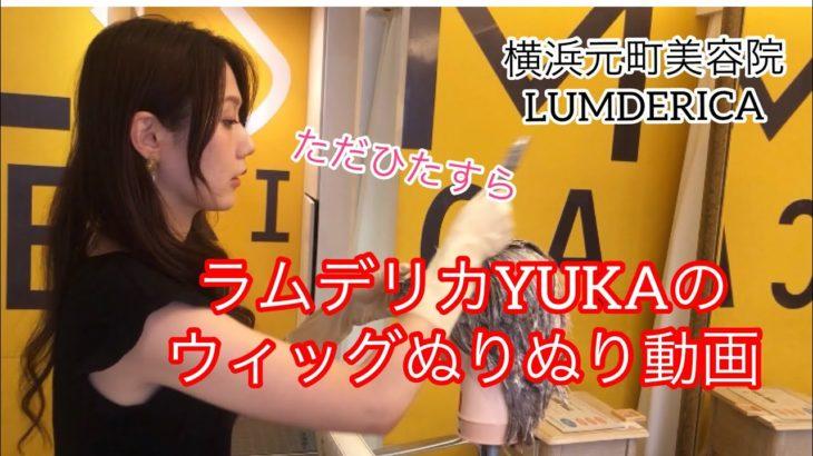 横浜元町美容院ラムデリカYUKAの『ひたすらウィッグぬりぬり動画』