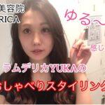 横浜元町美容院ラムデリカYUKAの〜朝のおしゃべりスタイリング動画〜
