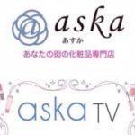 コスメショップの美容情報『aska TV』#1 プロが伝えるマスク時代の日焼け予防対策!