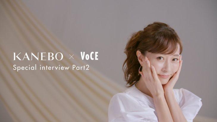 石井美保さんが語る! 新時代の美容論#持続可能beauty ~VOL.02~【KANEBO×VOCEスペシャル・ビューティムービー】[PR]