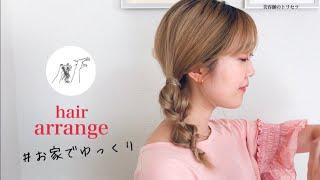 リラックスしたいときのヘアアレンジ♡《美容師のトリセツ》
