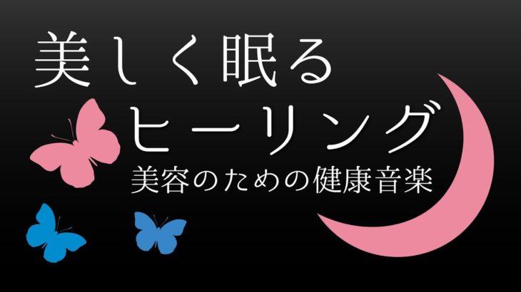 【眠れる美容音楽】美しく眠るヒーリング:健康 / 美肌 / 良質な睡眠