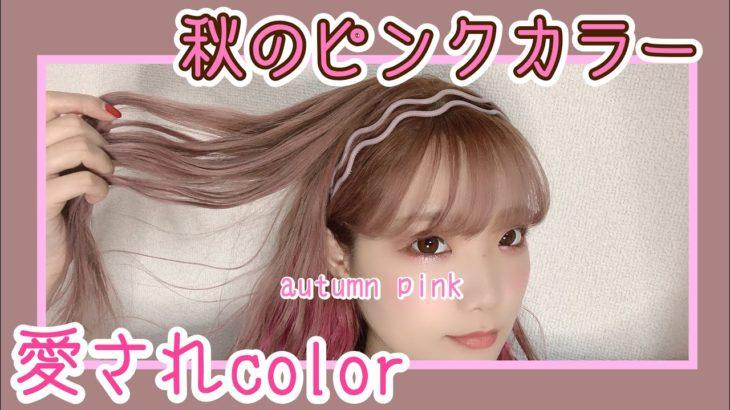 【現役原宿美容師】秋のピンクカラーはマロンピンクで愛され髪♡【雑談】