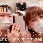 「フェイスチャンネル~マツエク編」美容室アン フェイス北花田店