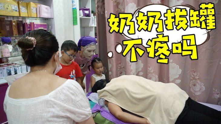 俩儿媳去做美容,带上婆婆也享受享受,婆婆表示:啥时候再来?【牛不啦】
