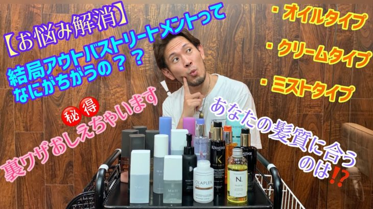 【お悩み解消✨】現役美容師が教えるアウトバストリートメントの選び方、使い方‼️