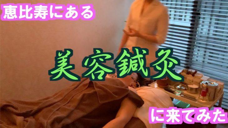 恵比寿にある「美容鍼灸」に来てみた