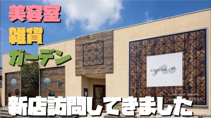 【四日市】コピーヌ エー 8月オープンの美容室とガーデン・雑貨の新店訪問してきました