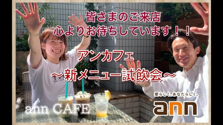 『アンカフェ・新メニュー試飲会』美容室アン アームズ鳳店