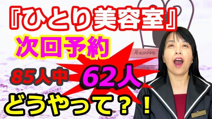 次回予約85人中62人成功の秘訣【ひとり美容室経営塾419号】