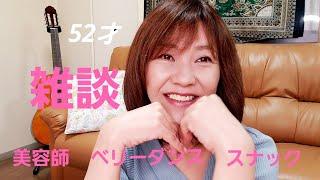【アラフィフ】雑談  美容師&ベリーダンス&スナック