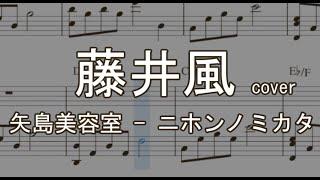 【藤井風】矢島美容室 ニホンノミカタ【楽譜】