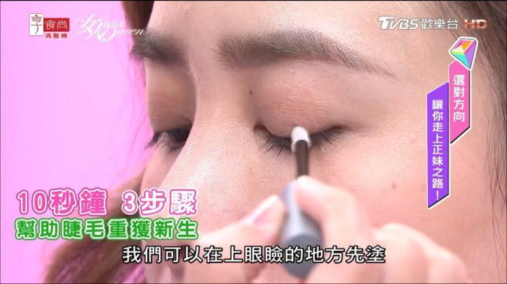讓睫毛變成最強電眼武器 日本賣爆的睫毛美容液在這!女人我最大