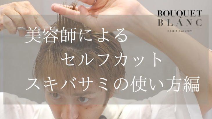 美容師によるセルフカット動画(スキバサミの使い方編)
