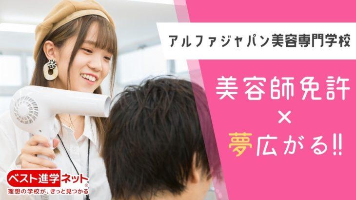 【アルファジャパン美容専門学校】サロンにもお客様にも指名されるプロへ!