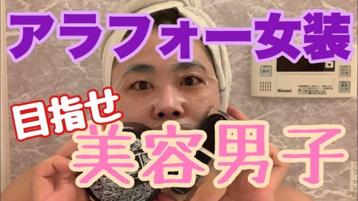 【観覧注意⁉️】アラフォー美容男子を目指す!