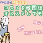 【韓国美容】韓国で自分に合うコスメを教えてもらうために必要な韓国語表現