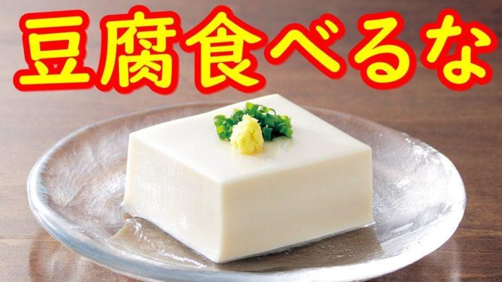 豆腐を毎日食べると起こる美容・健康効果がコレ!