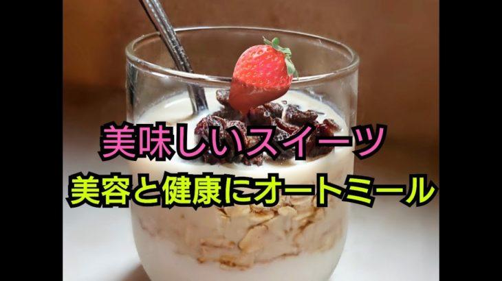 美味しいスイーツ【オートミールレシピ】美容健康効果♪