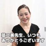 新橋駅の美容皮膚科「ロナロナクリニック」患者の声(港区)