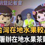 台灣在地水果入手搖飲 養顏美容又健康-民視新聞