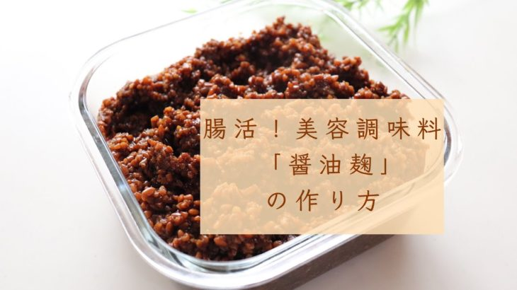 腸活!美容調味料「醤油麹の作り方」